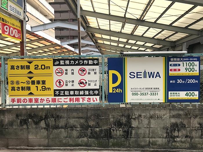 長野ガレージ