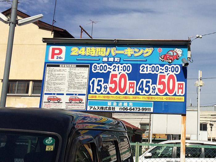 24時間パーキング黒崎町