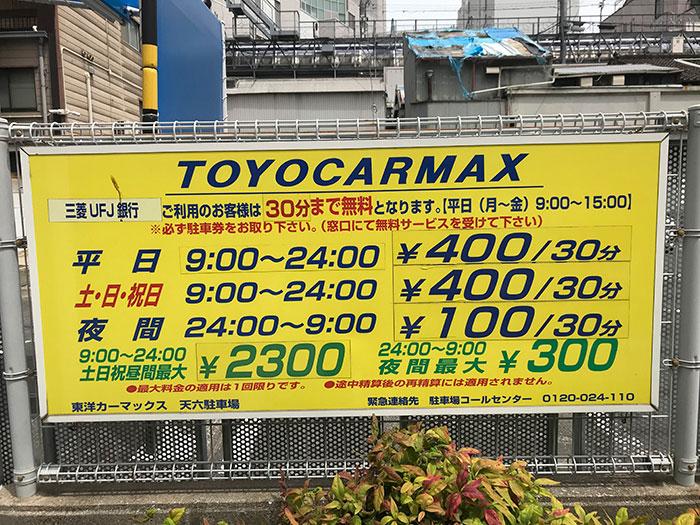Carmax 天六駐車場