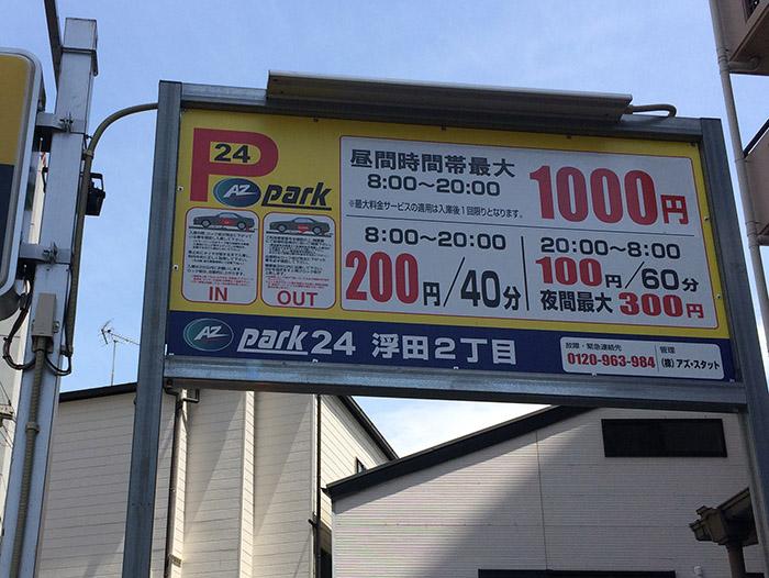 Park24浮田2丁目