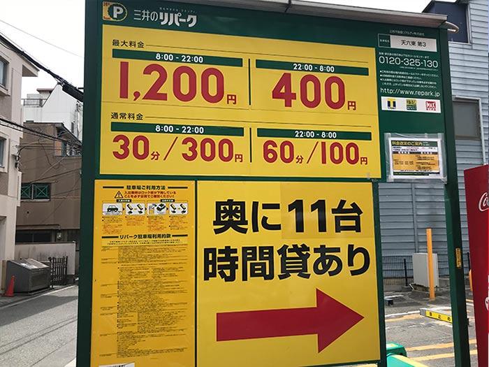 三井のリパーク 天六東第3