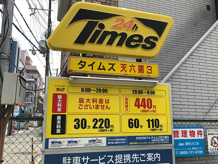タイムズ天六第3