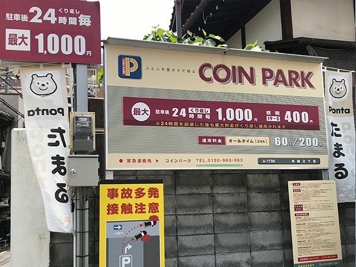 コインパーキング中崎2丁目