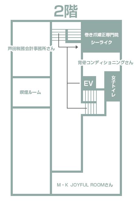 OMビル内の2階
