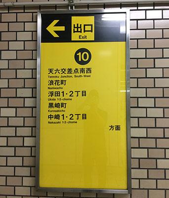 10号出入口の表示
