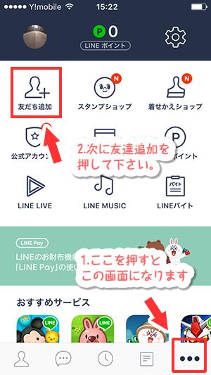 LINE読み取り説明1