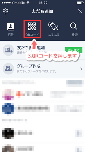 LINE読み取り説明2