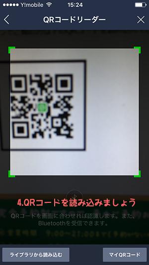 LINE読み取り説明3