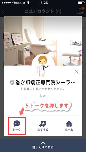 LINE読み取り説明4