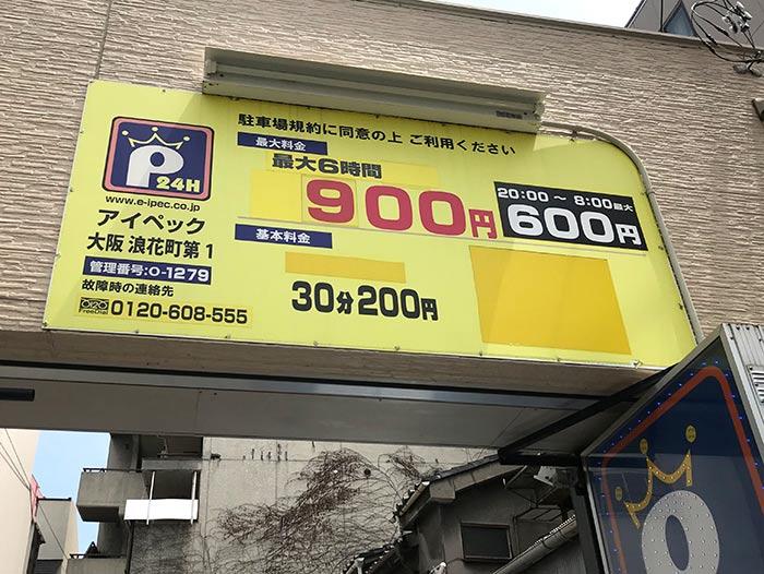 アイペック大阪浪花町第一パーキング