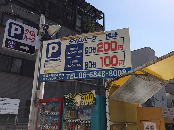 タイムパーク黒崎