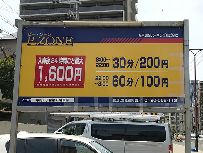 P.ZONE 中崎2丁目第2