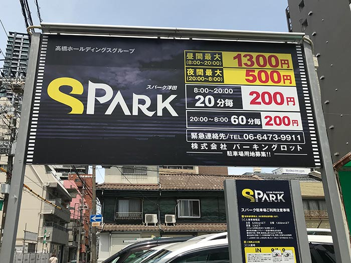SPARK(スパーク)浮田